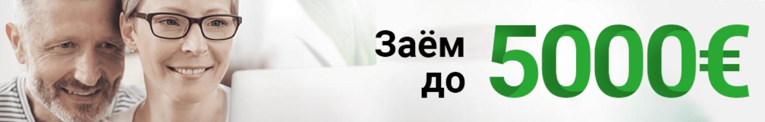 aizdevums bez bankrota Latvijā