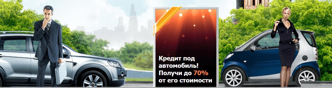 auto aizdevums Latvijā