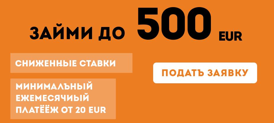 оформить займ в Латвии